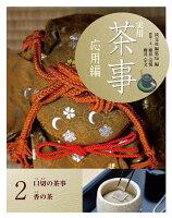 実用 茶事 応用編 2