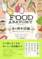 FOOD ANATOMY(フード・アナトミー)食の解剖図鑑