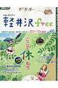 【送料無料】軽井沢free(2011〜'12年)