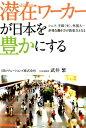 潜在ワーカーが日本を豊かにする シニア、主婦(夫)、外国人…多様な働き方が救世主