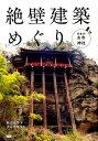 絶壁建築めぐり 日本のお寺・神社 [ 飯沼義弥 ]