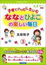 【送料無料】子育てハッピーたいむ3 ななとひよこの楽しい毎日 [ 太田知子 ]