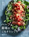 ハーブと薬味のごちそうレシピ スープからおつまみまで簡単で美味しい健康になれるメニュー65品 [ 若井めぐみ ]