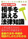 【送料無料】相手を訴える法律知識〔2012年〕改