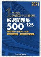 1級建築士試験学科厳選問題集500+125(令和3年度版)