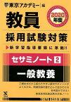 教員採用試験対策セサミノート(2(2020年度)) 一般教養 (オープンセサミシリーズ) [ 東京アカデミー ]