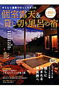 個室露天&貸し切り風呂の宿〔2011年〕最