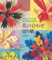 【バーゲン本】花の合わせ切り紙