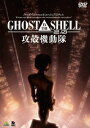 GHOST IN THE SHELL/攻殻機動隊2.0 [ 士郎正宗 ]