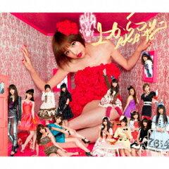 【送料無料】上からマリコ(Type-A CD+DVD) [ AKB48 ]