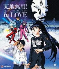 【楽天ブックスならいつでも送料無料】天地無用!in LOVE【Blu-rayDisc Video】 [ 菊池正美 ]