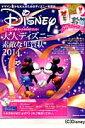 【送料無料】大人ディズニー素敵な年賀状(2014)