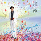 風輪 (CD+DVD) [ 野口五郎 ]