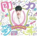 剛力彩芽 (初回限定盤A CD+DVD)