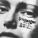 涙を流せないピエロは太陽も月もない空を見上げた (CD+DVD) [ GENERATIONS from EXILE TRIBE ]