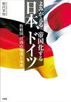 よみがえる日本、帝国化するドイツ 敗戦国日独の戦後と未来 [ 相沢幸悦 ]