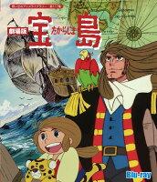 劇場版 宝島 Blu-ray【想い出のアニメライブラリー 第117集】【Blu-ray】