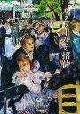 ルノワールへの招待 Pierre-Auguste Renoir [ 朝日新聞出版 ]