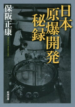 日本原爆開発秘録