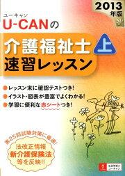 2013年版 U-CANの介護福祉士 速習レッスン(上)