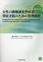 女性の動脈硬化性疾患発症予防のための管理指針(2018年度版)