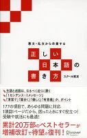 正しい日本語の書き方