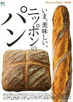 【バーゲン本】いま、美味しい。ニッポンのパン