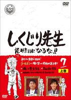 しくじり先生 俺みたいになるな!! DVD 第7巻 上巻