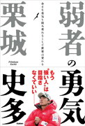 【訃報】登山家・栗城史多さん死去