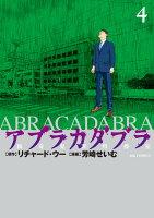 アブラカダブラ 〜猟奇犯罪特捜室〜4