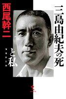 三島由紀夫の死と私増補新訂版