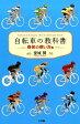 自転車の教科書(身体の使い方編) やまめの学校公式ガイドブック [ 堂城賢 ]
