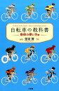 自転車の教科書(身体の使い方編) [ 堂城賢 ]