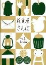 雑貨屋さんぽ(岐阜・高山編) [ Points de tricot ]