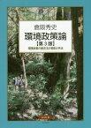 環境政策論第3版 環境政策の歴史及び原則と手法 [ 倉阪秀史 ]