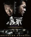 ドラッグ・ウォー 毒戦【Blu-ray】 [ ルイス・クー