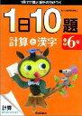 【送料無料】小学6年1日10題計算と漢字