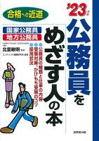 公務員をめざす人の本 '23年版