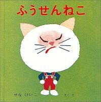 ふうせんねこ(9784834003734)