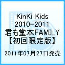 KinKi Kids 2010-2011 ~君も堂本FAMILY~ / KinKi Kids 【初回限定版】