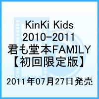 【送料無料】KinKi Kids 2010-2011 ~君も堂本FAMILY~ / KinKi Kids 【初回限定版】