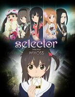 「selector infected WIXOSS 」 DVDBOX<数量限定生産>