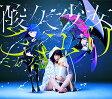 ミカヅキ (初回限定盤 CD+DVD) [ さユり ]