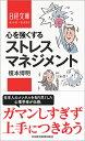 心を強くするストレスマネジメント (日経文庫) [ 榎本 博明 ]