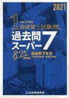 1級建築士試験学科過去問スーパー7(令和3年度版)