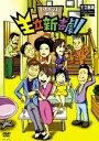 王立新喜劇 コーポからほり303 [ 未知やすえ ]