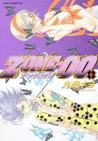ZONE-00 6巻