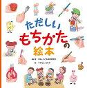 絵本 児童書 図鑑 売れ筋 2月23日版