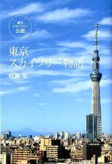 【送料無料】東京スカイツリー物語