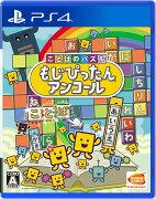 4/8発売!『ことばのパズル もじぴったんアンコール PS4版』